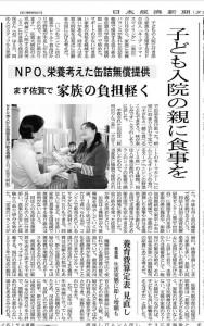 20191113 日経新聞夕刊