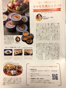記事hanako