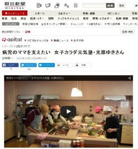 病児のママを支えたい キープ・ママ・スマイリング・光原ゆきさん:朝日新聞デジタル2