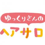 新ゆっくりさんロゴ