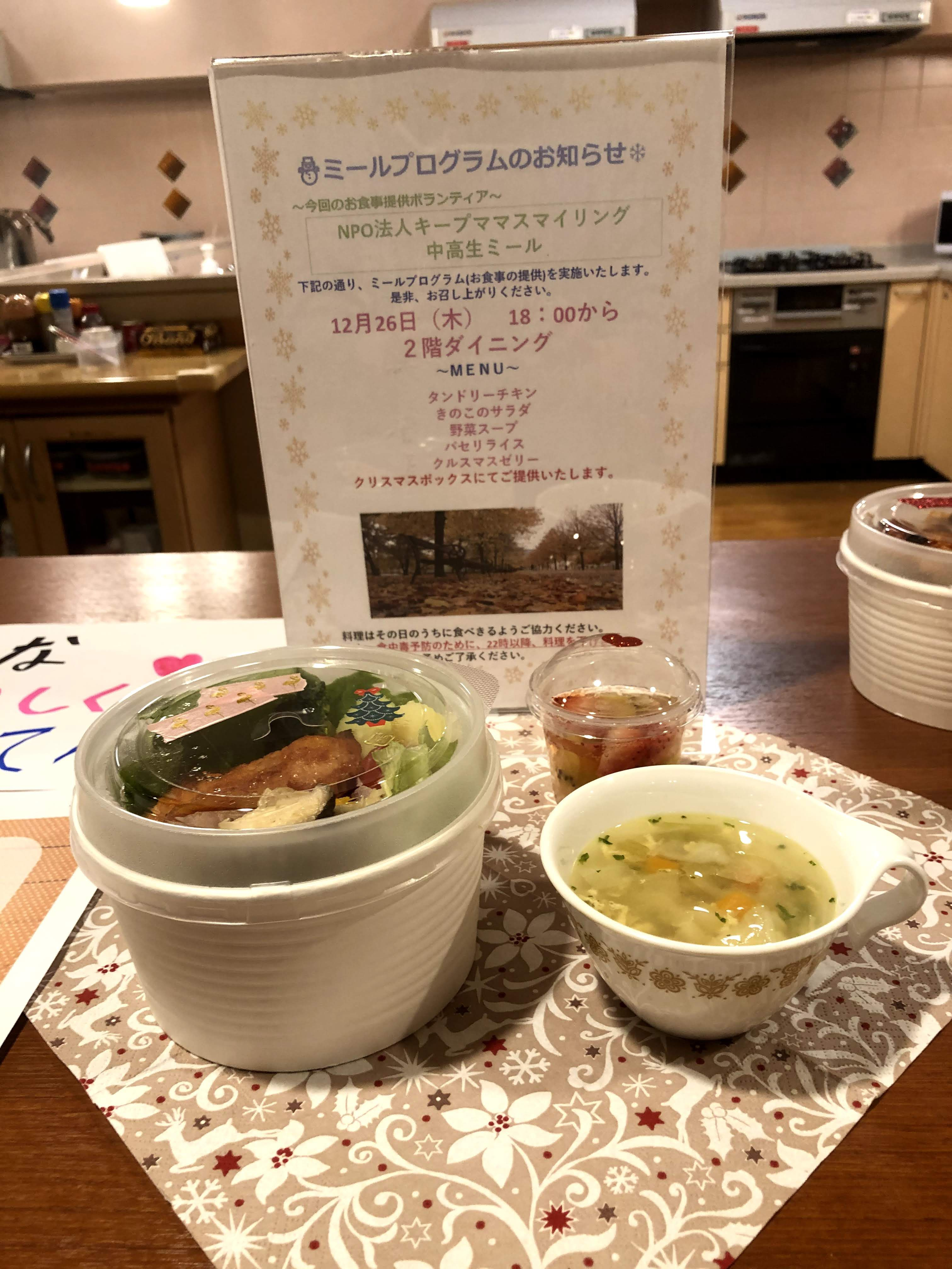 料理完成版(メニューつき)
