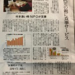 20200128 読売新聞朝刊