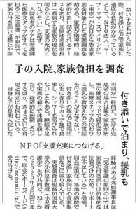20191223_日経新聞
