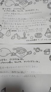 201912配布感想3